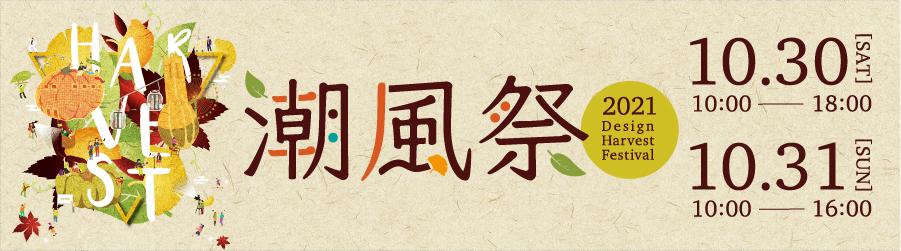 潮風祭2021 10/30~10/31