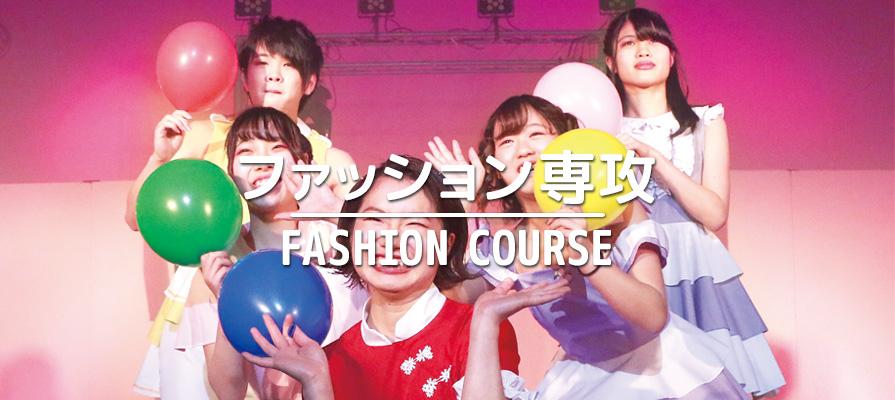 ファッション専攻