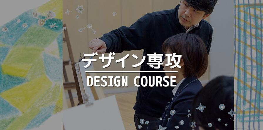デザイン専攻