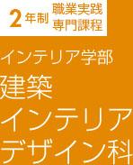建築インテリアデザイン科2年制