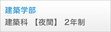 建築学部 建築科 【夜間】 2年制