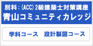 2級建築士青山コミュニティカレッジ