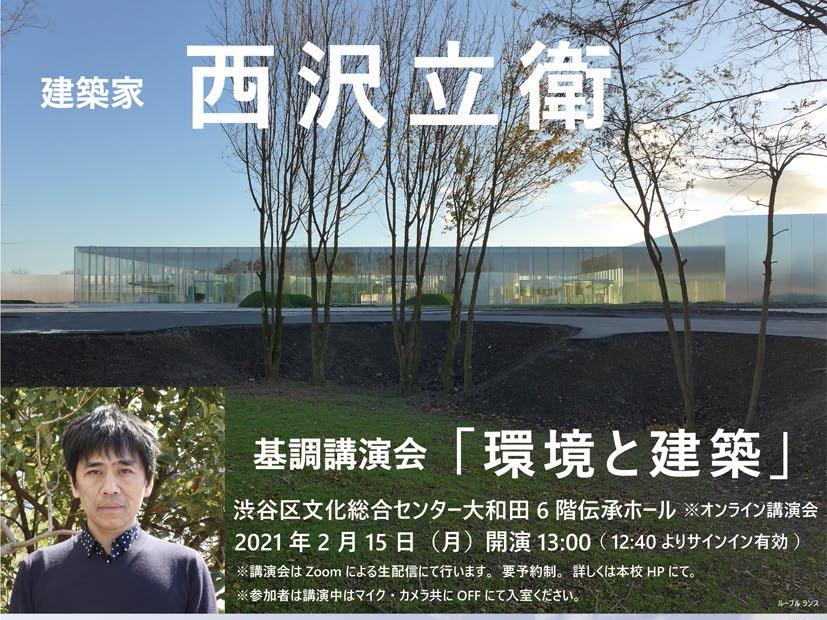 建築家 西沢立衛(にしざわ りゅうえ)基調講演 優秀作品発表会2021春 青山製図専門学校