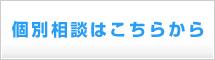 入学相談(AO入学・一般入学・推薦入学・特待生推薦入学 (授業見学|専門学校|青山製図)