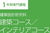 建築設計研究科【建築コース/インテリアコース】 1年制