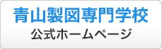 青山製図専門学校公式ホームページ