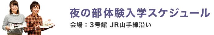 夜の部体験入学 会場:3号館JR山手線沿い