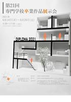 住宅設計デザイン科 DIPLOMA最優秀作品