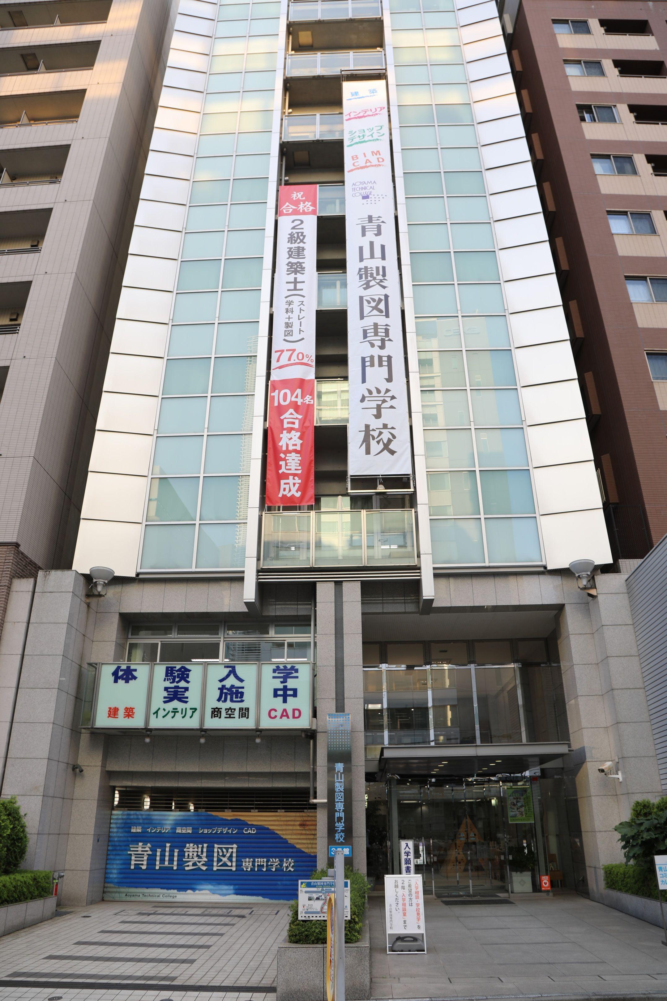 青山製図3号館