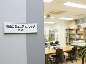 青山コミュニティカレッジ(ACC)
