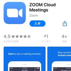 アプリ「zoom」をダウンロード