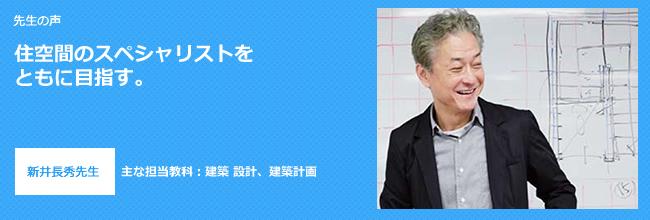 新井長秀先生