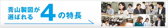 青山製図が選ばれる4の特長