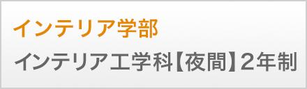 インテリア学部 インテリア工学科 【夜間】 2年制