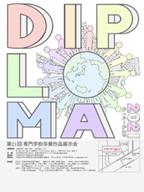 住宅設計デザイン科 DIPLOMAコンペ入選