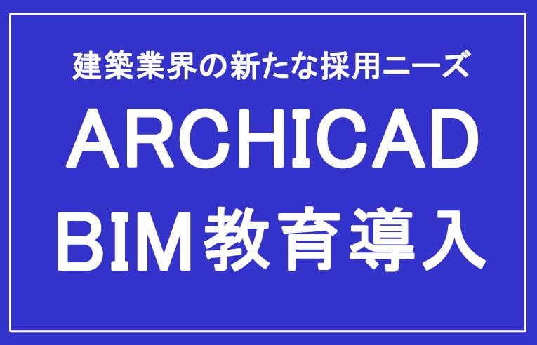 ARCHICAD BIM