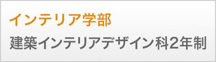 インテリア学部 建築インテリアデザイン科2年制