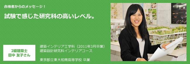 2級建築士 田中友子さん