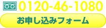 0120-46-1080 お申込みフォーム