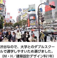 通学に便利な渋谷駅から徒歩約5分