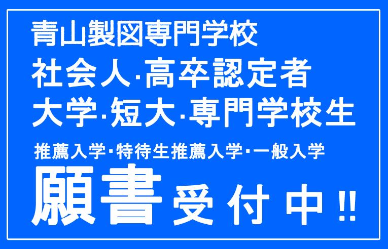 社会人 高卒認定 大学短大 専門学校生 願書受付 青山製図専門学校