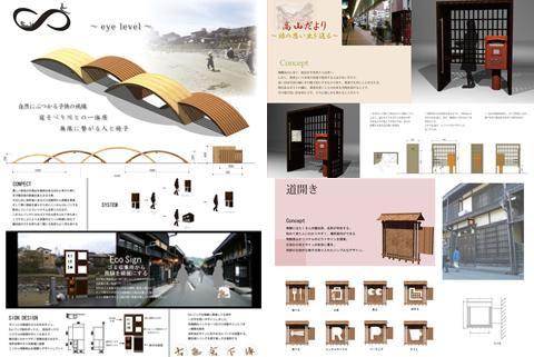 第10回飛騨・高山学生家具デザイン大賞