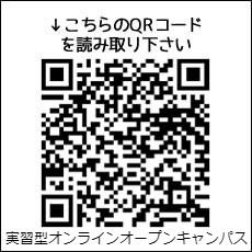 実習型オンラインオンラインオープンキャンパス申し込み