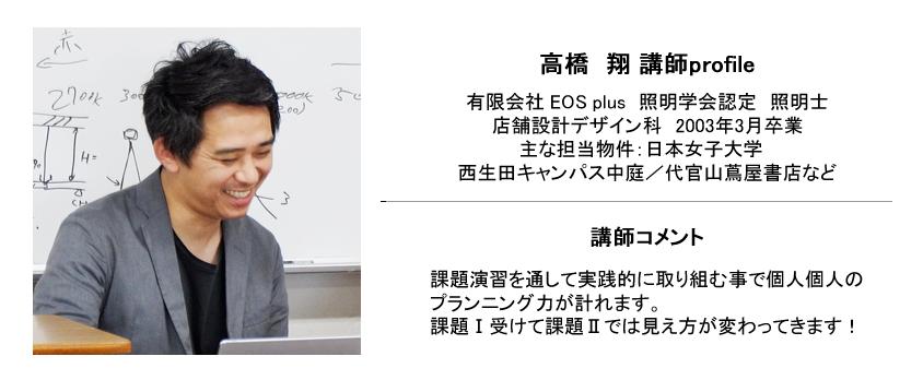 講師紹介 高橋翔 有限会社EOSplus 主な担当物件:日本女子大学  西生田キャンパス中庭/代官山蔦屋書店など