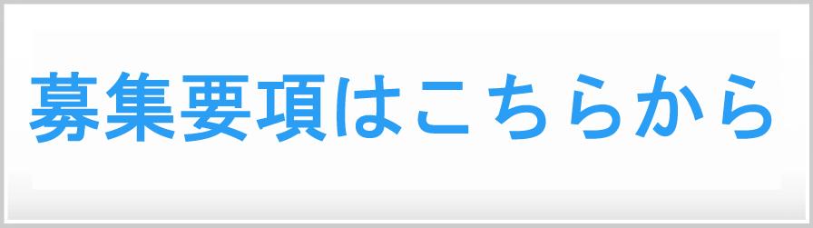 募集要項|専門学校|青山製図-東京