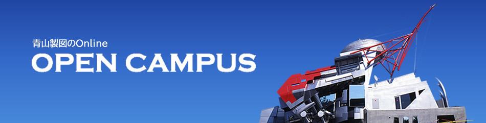 自宅でできるオンラインオープンキャンパス
