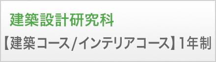 建築設計研究科 【建築コース/インテリアコース】1年制