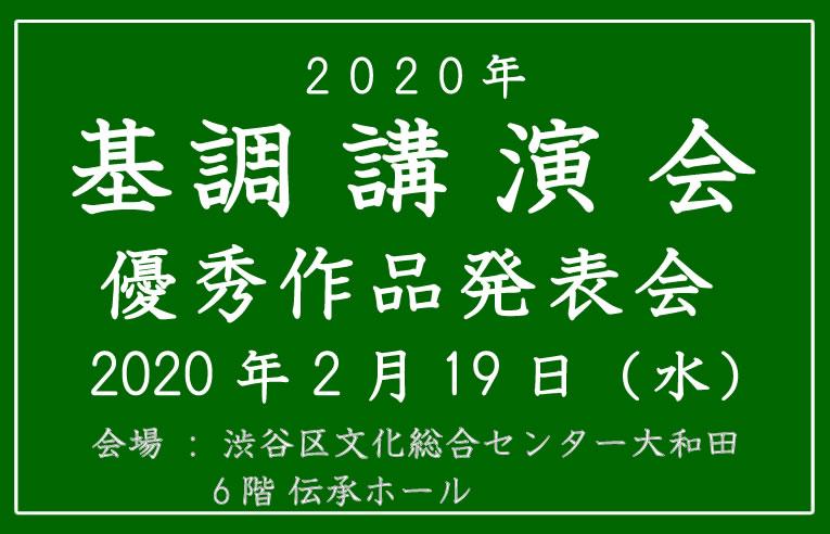 2020年基調講演会 優秀作品発表会