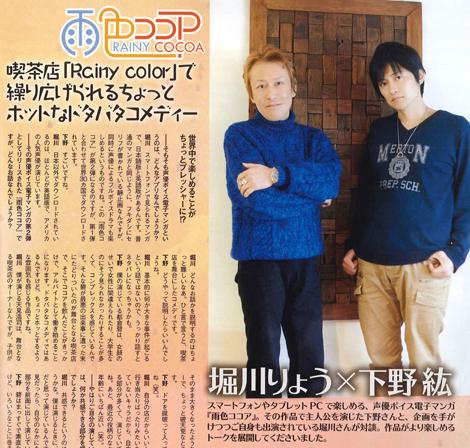 声優グランプリ(2014年5月号)に「電子マンガ『雨色ココア』下野紘さん&堀川学院長」の取材記事が掲載されました!