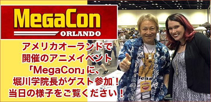 「MegaCon Orlando 2016」に堀川学院長がゲスト出演!