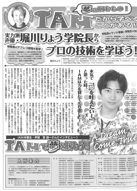 声優アニメディア(5月号)に卒業生宮健一のインタビューが掲載されました