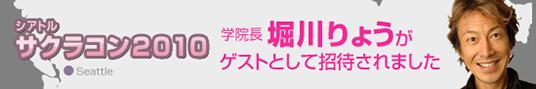 サクラコン in シアトル(アメリカ)