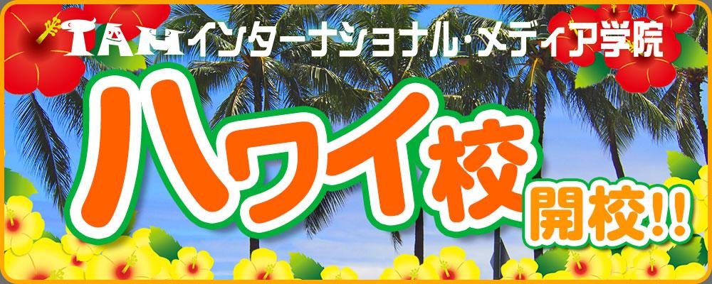 ハワイ校開校