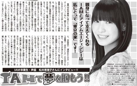 声優アニメディア(2012年6月号)に「松井恵理子」のインタビュー記事が掲載されました!