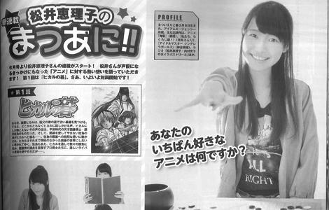 声優グランプリ(2016年5月号)から松井恵理子のコラム「松井恵理子のまつあに!!」が連載スタートしました。