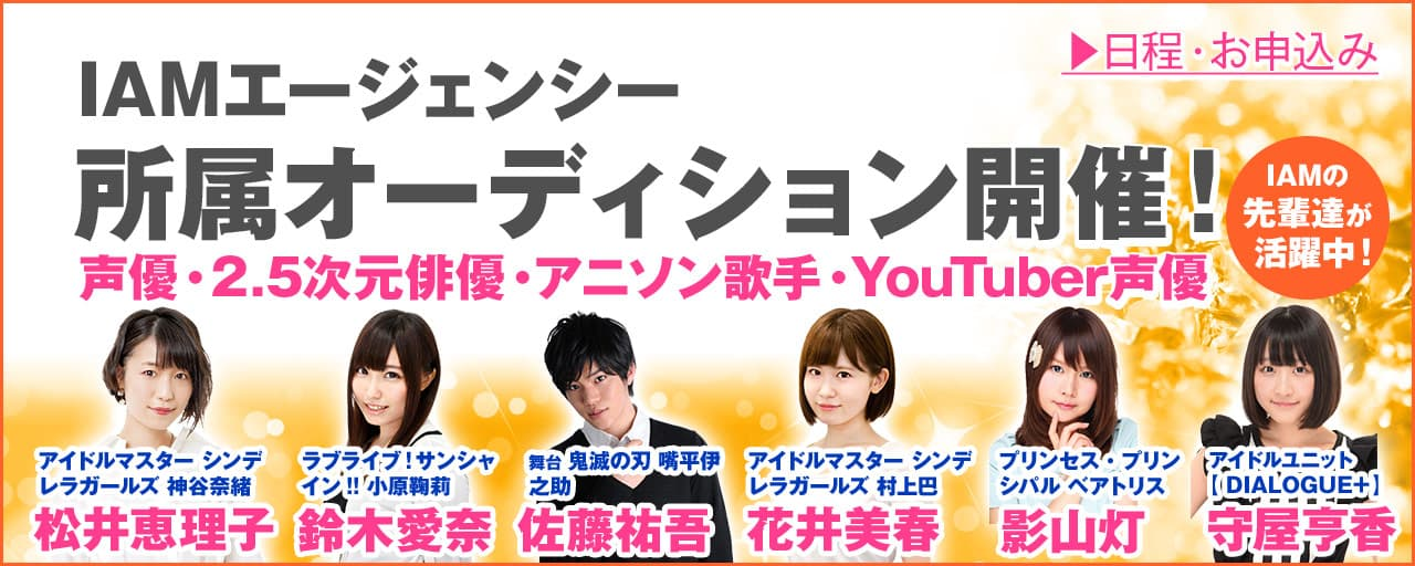声優事務所・俳優事務所・YouTuberプロダクション オーディション