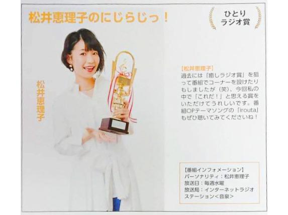 声優グランプリ誌「第5回・アニラジアワード」で「松井恵理子のにじらじっ!」がひとりラジオ賞受賞!
