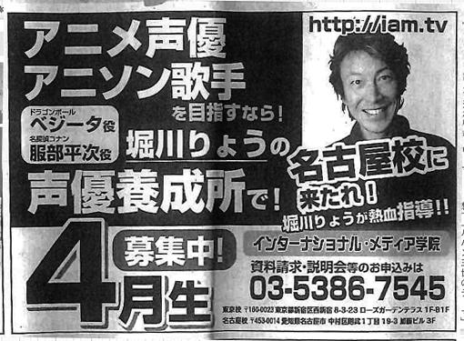 毎日新聞(2016年3月6日)にIAMの広告が掲載されました
