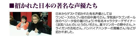 招かれた日本の著名な声優たち