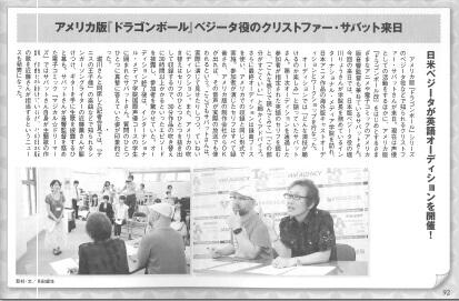 声優グランプリ(2013年11月号)に「クリストファーサバト来日!英語版アニメオーディション」の取材記事が掲載されました!