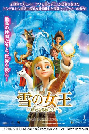 「雪の女王/新たなる旅立ち」