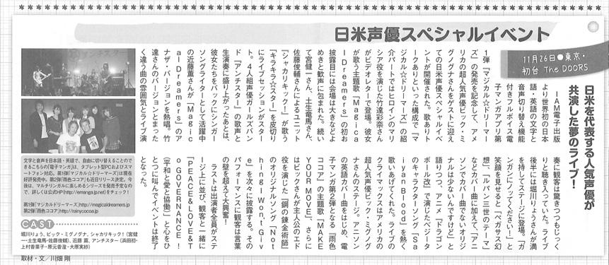 声優グランプリ(2013年2月号)に「ヴィック・ミグノグナ来日!IAM特別イベント」の取材記事が掲載されました!