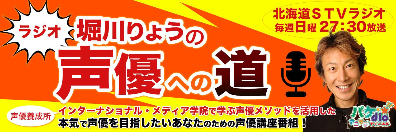 ラジオ『堀川りょうの声優への道』