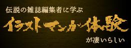 イラスト・マンガ体験