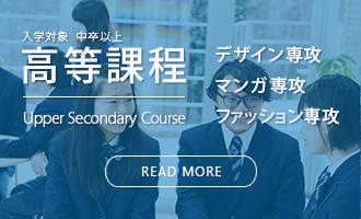 横浜デザイン学院高等課程(デザイン、ファッション、マンガが学べる高校)