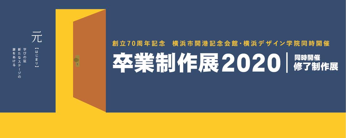 2019年度 横浜デザイン学院 卒業制作展